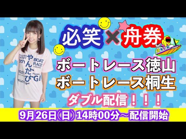 徳山G1やんだび優勝戦&桐生優勝戦生配信!【☆必笑×舟券☆】