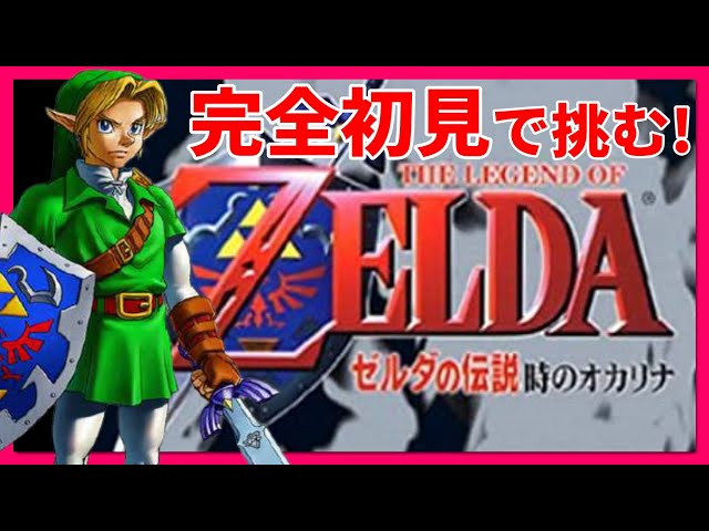 #2【初見プレイ】ゼルダの伝説 時のオカリナ【64版】