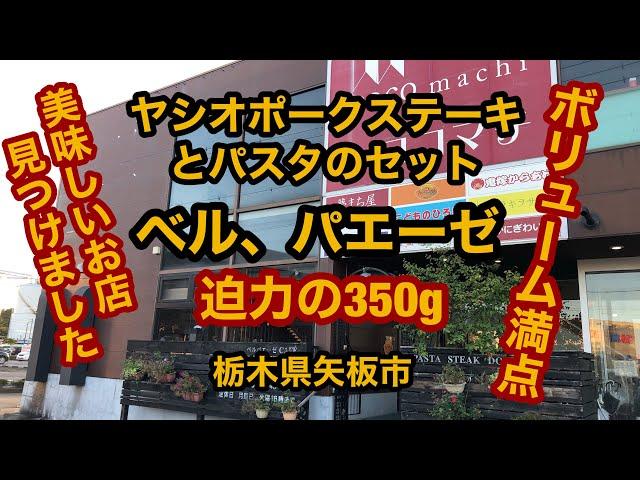 ベル、パエーゼ(栃木県矢板市)ヤシオポークステーキとパスタセット。旨いお店発見!それがボリューム満点でした!