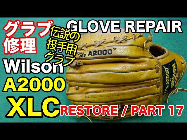 グラブ修理 Wilson A2000 XLC 投手用 GLOVE REPAIR / PART 17【#2843】