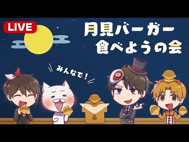 【雑談】みんなで月見バーガーを食べようの会【もし4】