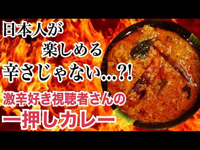 日本人が楽しめる辛さじゃない...?!激辛好き視聴者さんの一押しカレー