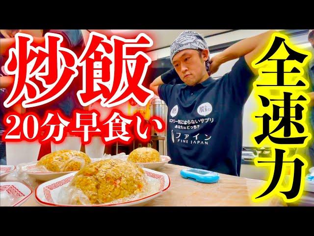 【大食い】チャーハン1皿350gを20分全速力で早食いしてみた結果【⚠️閲覧注意】
