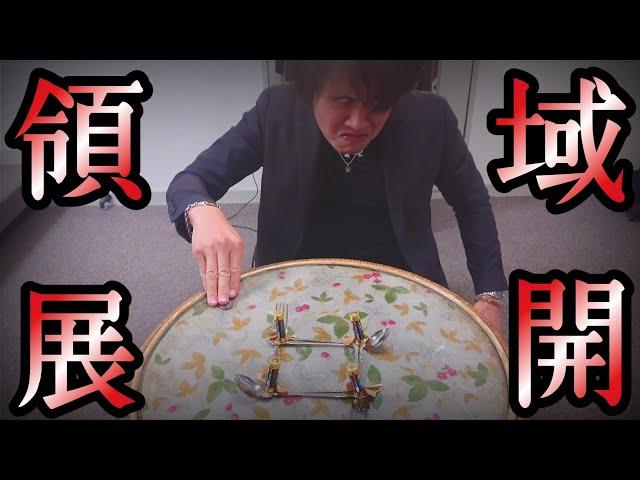 【実験】フォークで四角形を作り4つの乾電池を載せ真ん中に100円玉を置くと・・・【手品】