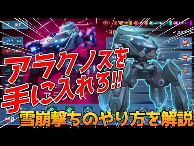 【メカアリーナ】アラクノスを手に入れろ!! 7日間ダービーイベント開始!! RPG雪崩撃ちのやり方を解説!!