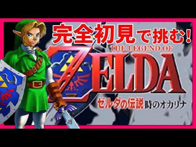 #3【初見プレイ】ゼルダの伝説 時のオカリナ【64版】