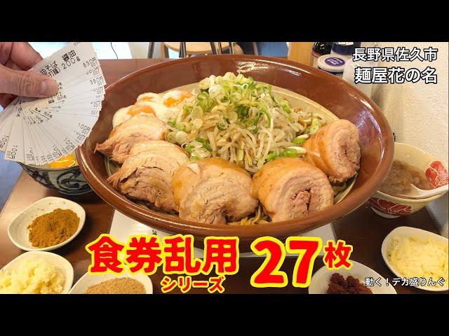 【大食い】今度は5kgの油そば!味変が楽しい巨大な一杯!!〜麺屋花の名さん〜【大胃王】【長野県】