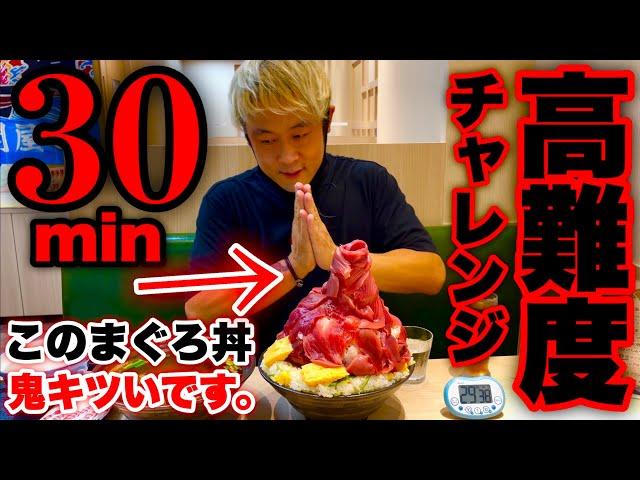 【大食い】全力で鬼レベルのマグロ丼(30分)に挑む‼️【高難度バトル】