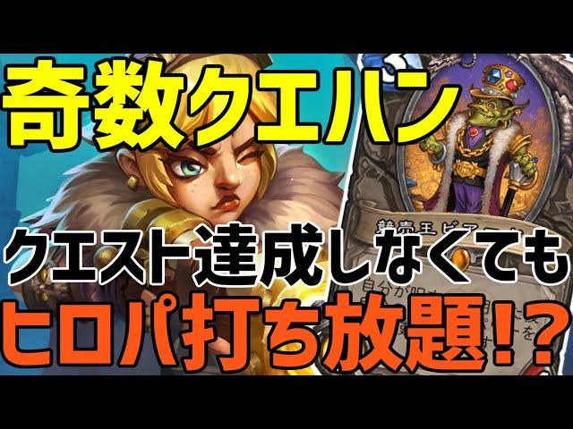 【顔面!!!】ヒロパ3点打ち放題祭りキターーー!!!!!!!!!!【ハースストーン】