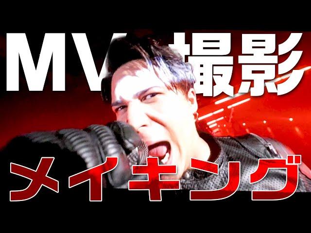 【MVメイキング】映画『G.I.ジョー:漆黒のスネークアイズ』のテーマソングを月蝕會議さんと作らせていただきました!!