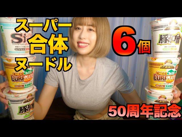 【大食い】50周年記念スーパー合体ヌードル6個とビールを深夜にキメる【カップヌードル】
