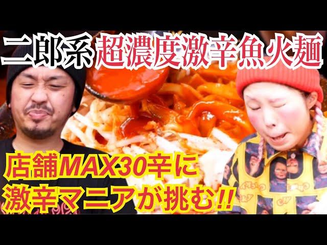 【超濃度激辛】店舗MAX魚火麺30辛に激辛マニアが挑む!!