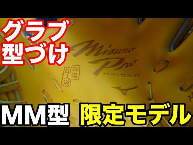 「グラブ型付け」ミズノプロ MM型【#2847】