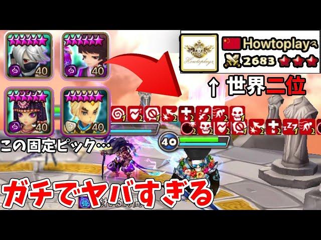 【サマナーズウォー】2000万円級の固定ピックでラスト超連勝して上がっていくHowtoplayさんがヤバすぎるwwww【WAリプレイ】