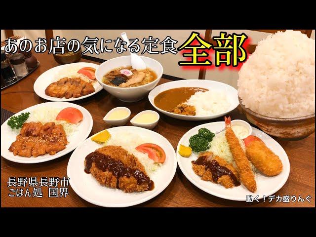 【大食い】絶品メニューをガッツリ!これが人気レストランのフルコース!!〜国界さん〜【大胃王】【長野県】