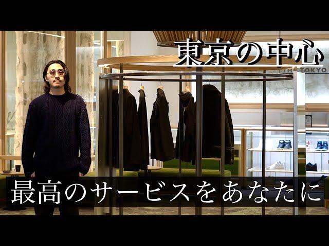 東京の中心に最高のサービスが受けられるセレクトショップ、爆誕。【お買い物】