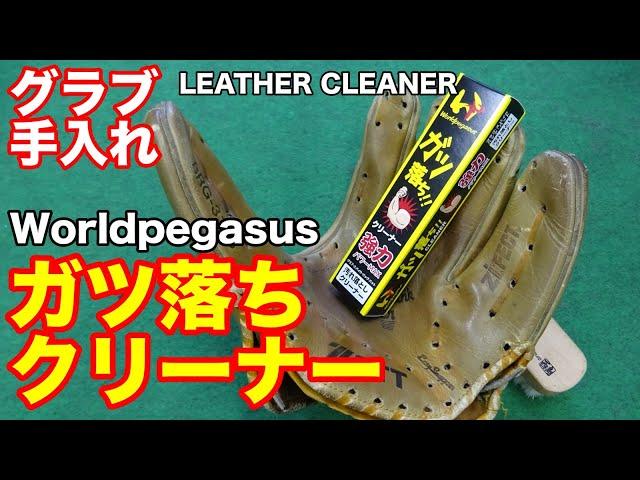 """「ガツ落ちクリーナー」ワールドペガサス """"LEATHER CLEANER""""【#2848】"""