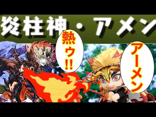 煉獄•アメン•杏寿郎がヤバい【パズドラ 百花繚乱3】