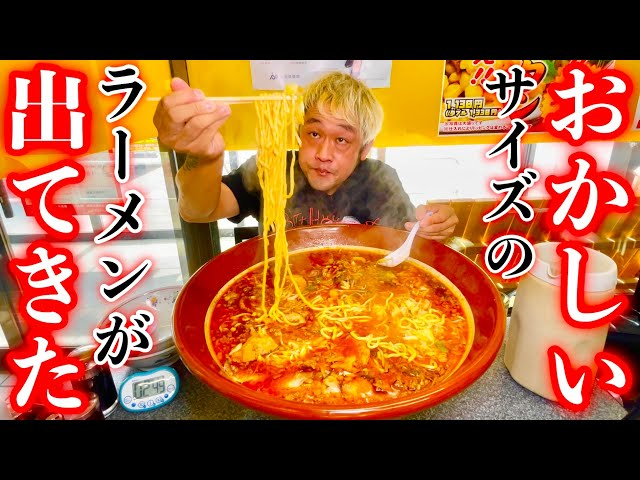 【大食い】超死闘‼️MAX鈴木史上最大クラスのラーメンと対峙する。【超長時間】