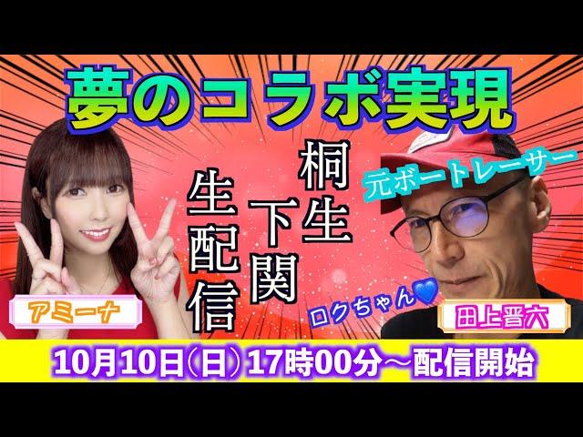 夢のコラボ実現!田上晋六さん〈ロクちゃん〉と桐生&下関生配信!