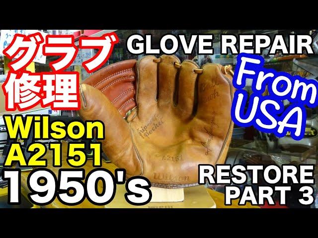 """グラブ修理 Wilson """"A2151"""" 1950's GLOVE REPAIR / PART 3【#2849】"""