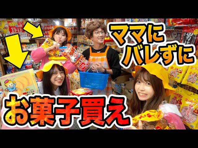【対決】買い物カゴに入れ放題!?ママにバレずに駄菓子屋でお菓子を買ってみた!