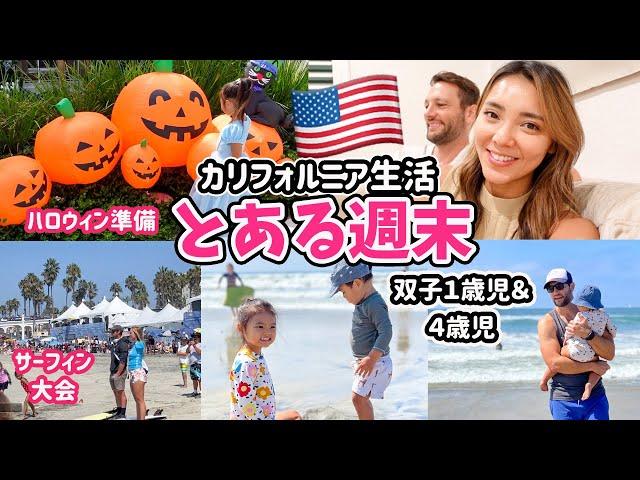 【とある週末】4歳児と双子1歳児と過ごすカリフォルニアの土日♡ サーフィン大会&ハロウィンの準備 |アメリカ子育て|3児ママ|国際結婚