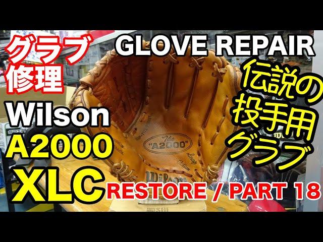 グラブ修理 Wilson A2000 XLC 投手用 GLOVE REPAIR / PART 18【#2850】