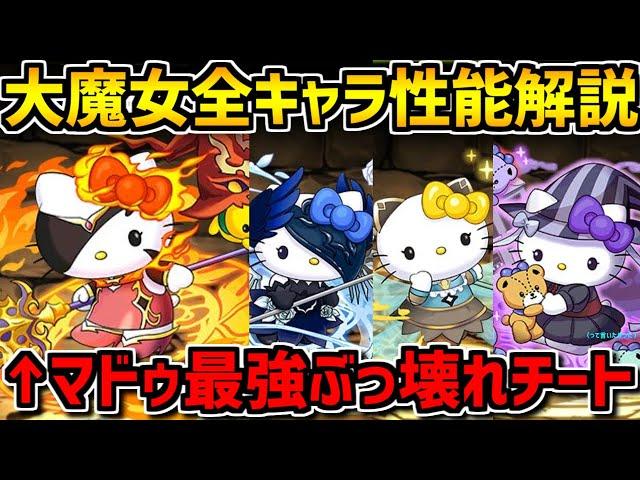 大魔女キティ5体の性能解説!マドゥ大魔女キタアアアア!!!!サンリオコラボ【パズドラ】