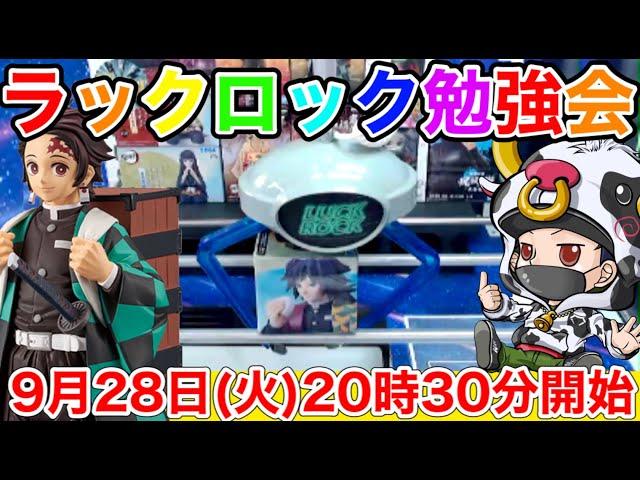【初心者向け】ラックロックでクレーンゲーム勉強会2時間LIVE!!