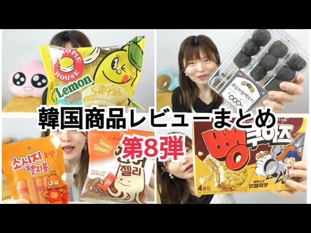 【韓国】韓国商品レビューまとめ⑧(ごま串団子、するめいかグミ、ソーセージグミ、チョコパイハウスレモン、ポンクアーズ)