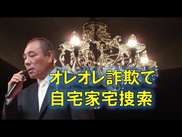 弱り目に祟り目 神戸山口組 井上邦雄組長「オレオレ詐欺」で自宅家宅捜索