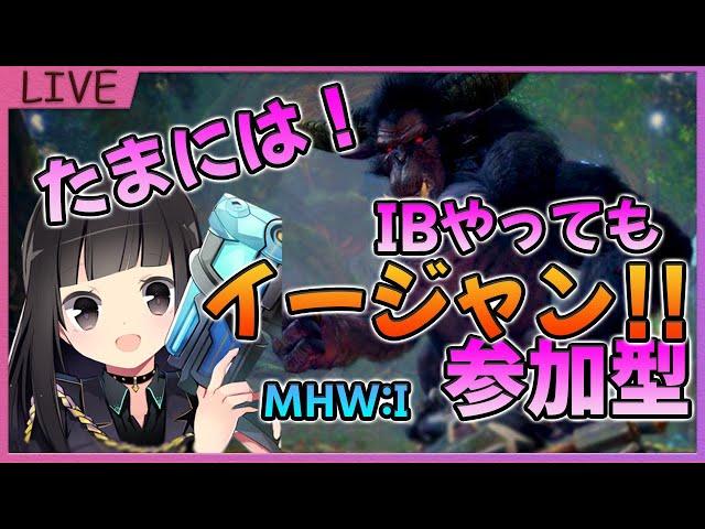 【MHW:IB】歴戦王、ムフェトに挑戦する!!モンスターハンターワールド:アイスボーン【PS5版】