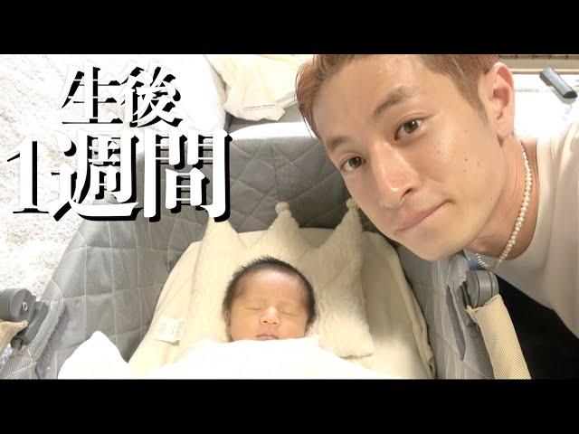 【パパと赤ちゃん】生後1週間の赤ちゃん初めて会うパパ。【退院日】