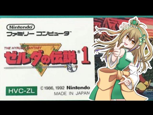 ゼルダの伝説1初見プレイ【ファミコンのレトロゲームクリア目指して】 #7