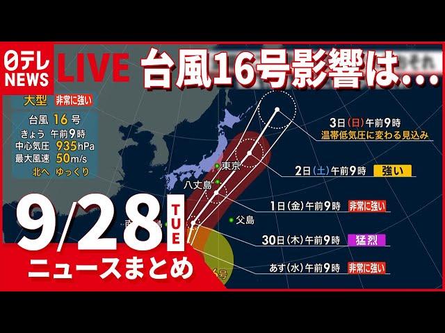 【ニュースまとめ】台風16号 金曜ごろ伊豆諸島大荒れの恐れ   9月28日の最新ニュース