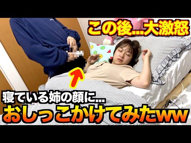 寝ている姉におしっこかけるドッキリをしたらさすがにキレたwww