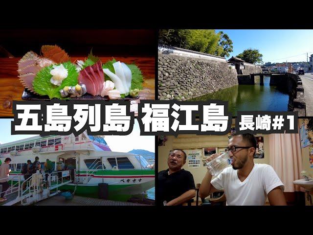 五島列島福江島32歳ひとり旅。五島最大の中心街を歩く。【長崎#1】2021年8月5日〜8月6日