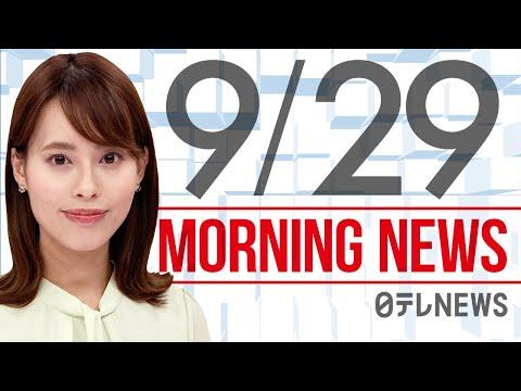 【朝ニュースまとめ】自民総裁選  きょう投開票など  9月29日の最新ニュース