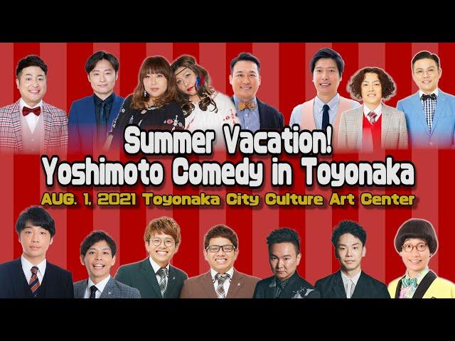 Summer Vacation! Yoshimoto Comedy in Toyonaka 2021