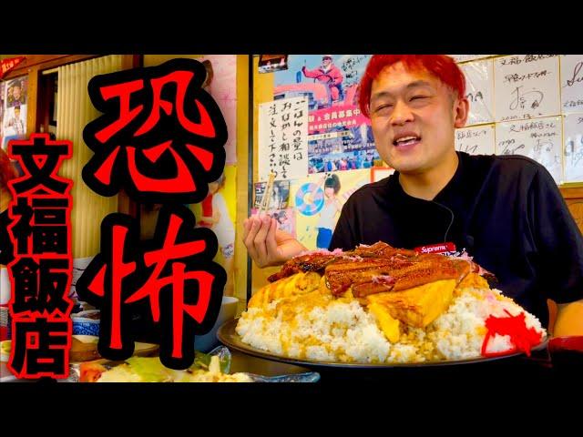 【大食い】文福飯店で頼んだメニューがなんだかおかしな事に、、、【規格外】