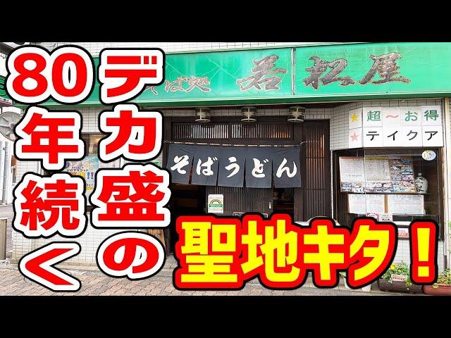 大食いの登竜門的神店!焼肉、カツ丼、天ぷらが一つになった究極丼を限界食い!【そば処 若松屋/東京・調布】