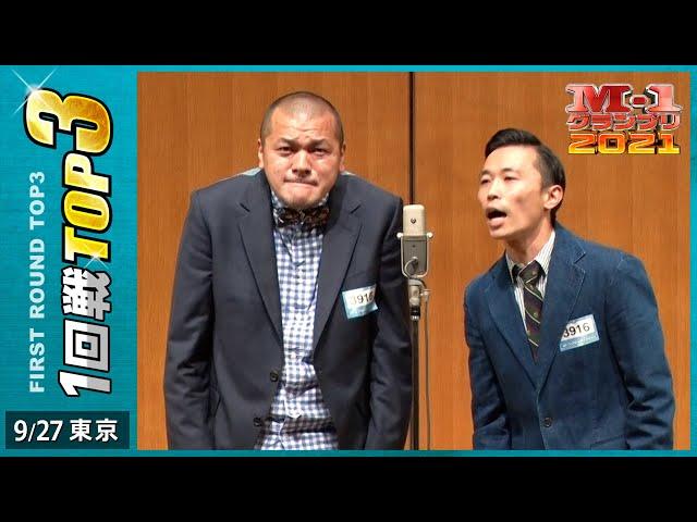 9/27 [東京] カミナリ/レインボー/牛女【1回戦TOP3】