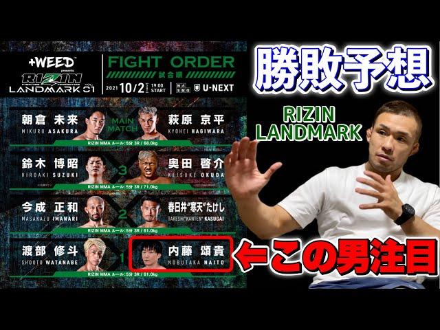 RIZIN LANDMARK  勝敗予想 内藤頌貴とはどんな選手なのか?
