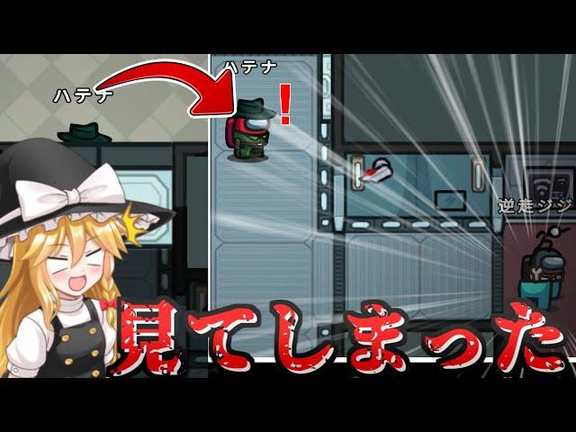 【ゆっくり実況】扉を開けたらそこにあったのはキル現場でした!!【Among Us#37】