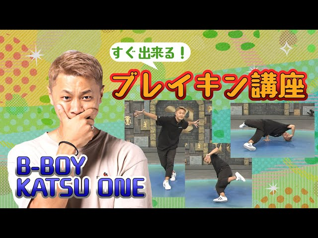 [沼ハマ] 伝説のB-BOY KATSU ONE「すぐ出来るブレイキン講座」| NHK