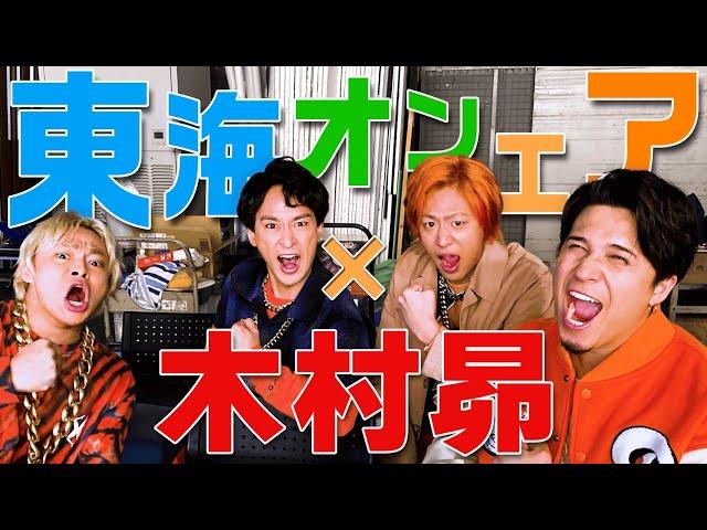 【胸熱コラボ】東海オンエア×木村昴 夢のコラボ楽曲リリース決定!!!メイキングの裏側大公開!