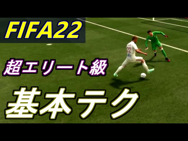 FIFA22 使える基本テクニック集【まず覚える必須スキル】How to Basic Tekunikkus.