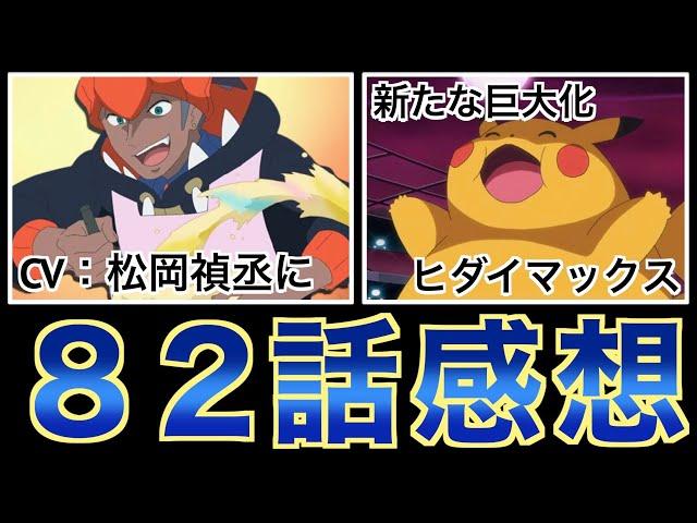 【アニメ感想】新たな巨大化に驚愕...!そしてキバナの声優変更。