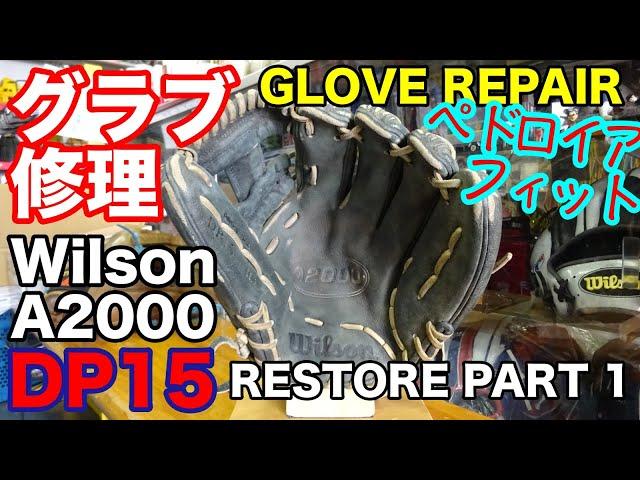 """グラブ修理 Wilson A2000 """"DP15"""" 内野手用 GLOVE REPAIR / PART 1【#2854】"""
